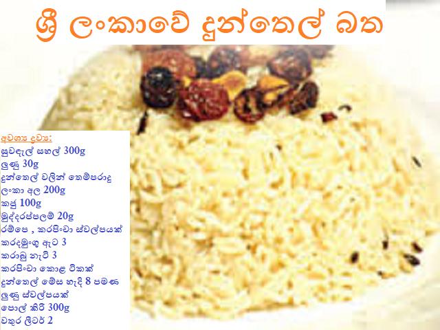 ශ්රී ලංකාවේ දුන්තෙල් බත (Sri Lankan Duntel Rice) - Your Choice Way