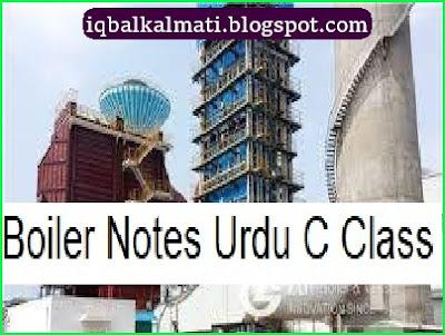 Boiler notes urdu pdf