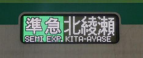 小田急電鉄 東京メトロ千代田線直通 準急 北綾瀬行き2 16000系