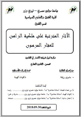 مذكرة ماستر : الآثار المترتبة على ملكية الراهن للعقار المرهون PDF
