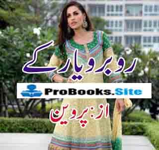 Rubaru Yaar Kay Part 1 By Parveen