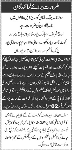 Roznama Jang Jobs 2021 in Pakistan - Roznama Representative Jobs 2021 in Pakistan