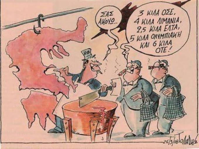 AΠΟ E.E. ME 5 MNHMONIA ΑΡΠΑΞΑΝ αεροδρόμια, λιμάνια, ΟΣΕ, OTE κλπ. - η Τουρκία τα είκοσι τελευταία χρόνια πήρε €2,5 τρις - AYTO EINAI ΔΗΜΟΚΡΑΤΙΑ!