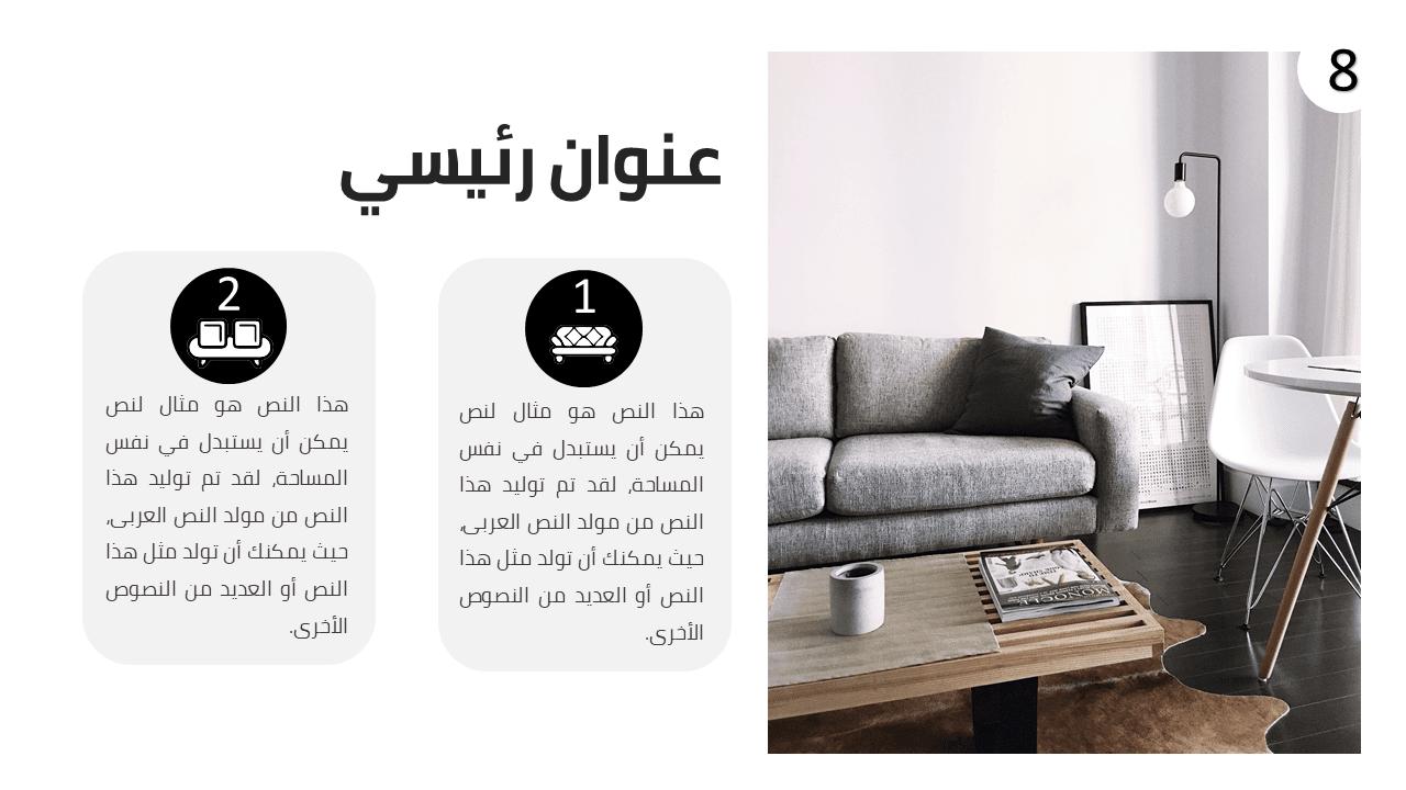 عروض بوربوينت جاهزة عربية 2019