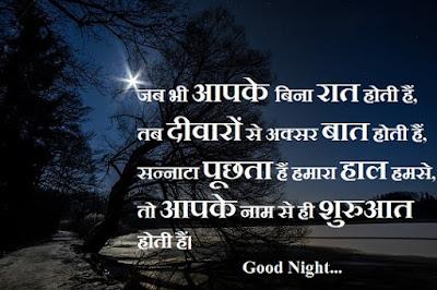 Good Night Messages In Hindi   गुड नाइट मेसेजज