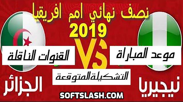 بث مباشرالجزائر ونيجيريا بدون تقطيع بطولة امم افريقيا2019