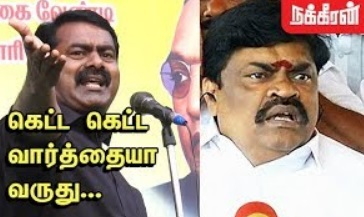 Seeman Funny Comments on AIADMK Govt | Narendra Modi | ADMK Ministers
