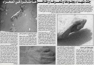 Foto surat kabar yang memberitakan jenazah Nabi utuh dalam banjir Madinah (wasukalu.com)
