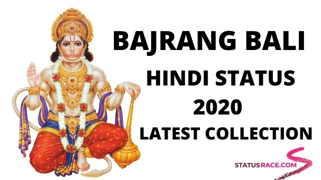 Top 50+ Bajrang Bali Status in 2020 Latest Collection - StatusRace