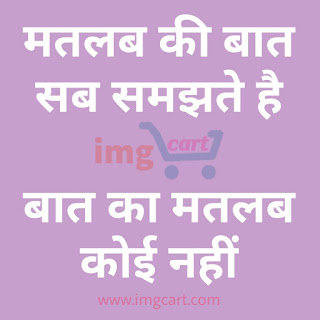 Matalabi Hindi Whatsapp Status Image