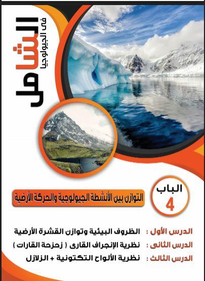كتاب الشامل بنك المعرفة جيولوجيا للصف الثالث الثانوي نظام جديد 2021 (الباب الرابع)