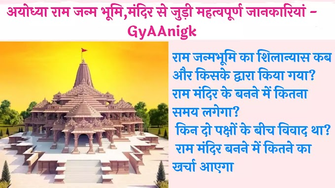 अयोध्या राम जन्म भूमि,मंदिर से जुड़ी महत्वपूर्ण जानकारियां - GyAAnigk