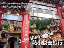 俯瞰日月潭最佳位置:龍鳳宮月老廟