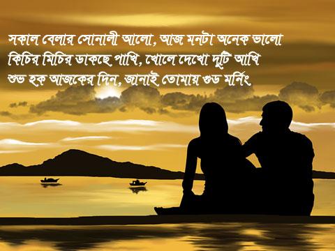 Good Morning Pic Bengali