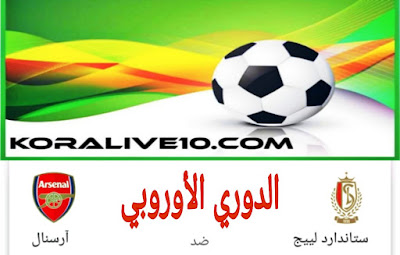 موعد مباراة ستاندر دو لياج × آرسنال في بطولة الدوري الأوروبي| كورة لايف 10