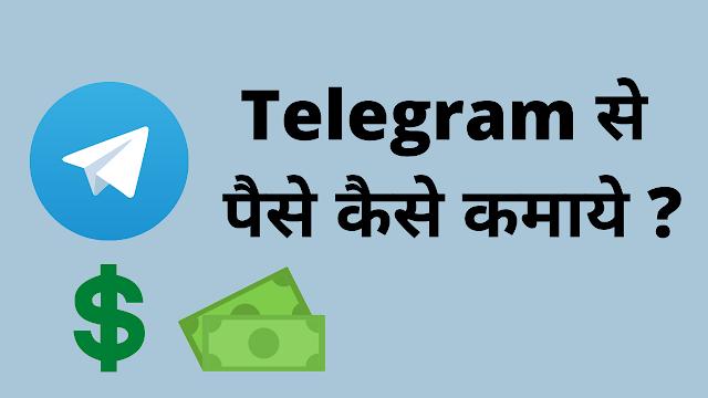 टेलीग्राम से पैसे कैसे कमाए