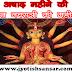 Ashadh Mahine Ki Gupt Navratri Ka Mahattw