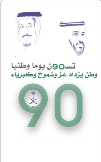 اليوم الوطني السعودى 90