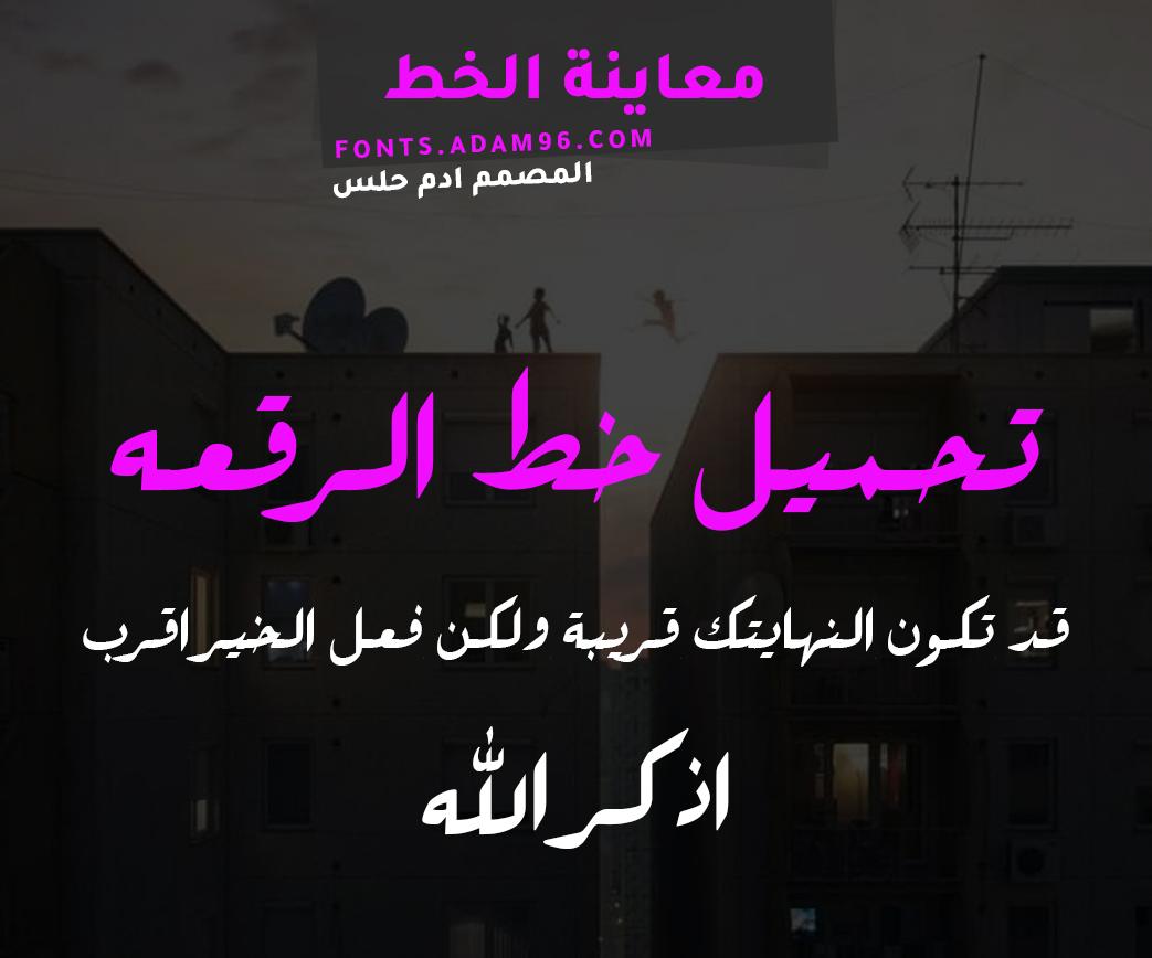 تحميل خط الرقعه اجمل خطوط الرقعه العربية مجاناً