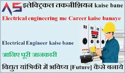 Electrical Engineering me Career - इलेक्ट्रिकल तकनीशियन kaise bane in Hindi