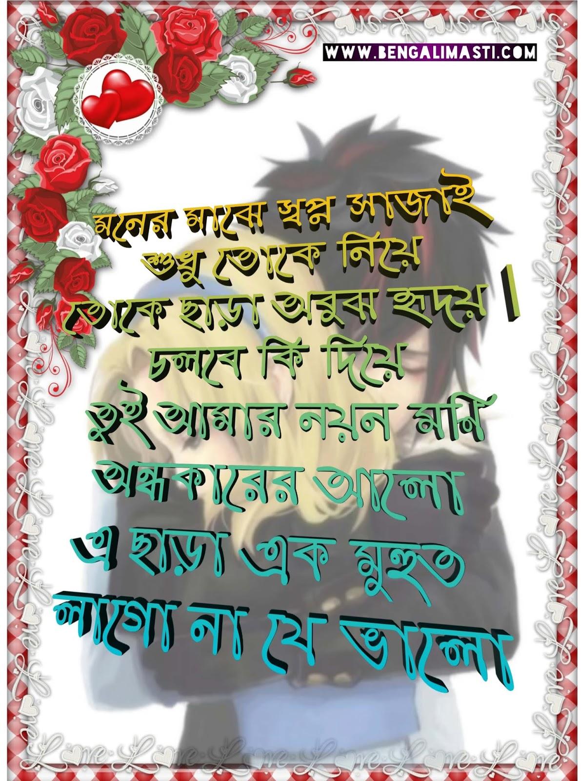Bangla Shayari image download