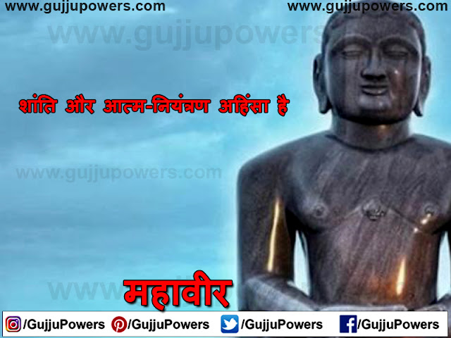 mahaveer quotes