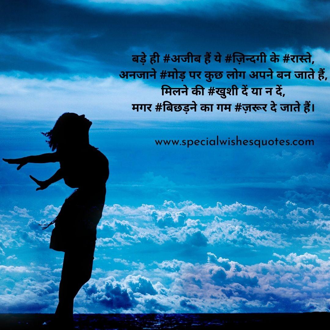 a girl photo with life shayari in hindi