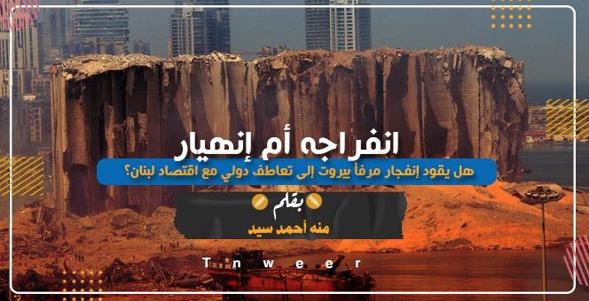 انفراجة أم انهيار؟ هل يقود انفجار المرفأ إلى تعاطف دولي مع اقتصاد لبنان؟