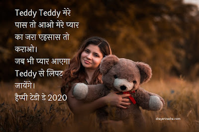 Teddy Day Special SMS, Shayari , Quotes for Girlfriend