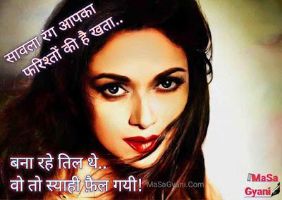 Shayari Love MaSaGyani