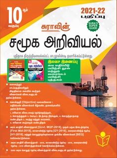 10th Social Science Sura Guide New Edition 2021-2022 Tamil Medium Download PDF