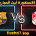 مشاهدة مباراة برشلونة وغرناطة بث مباشر الاسطورة لبث المباريات بتاريخ 09-01-2021 في الدوري الاسباني