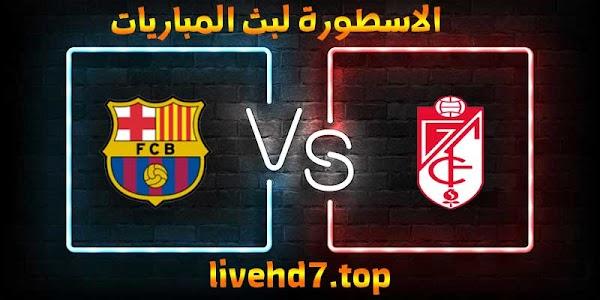 نتيجة مباراة برشلونة وغرناطة بث مباشر الاسطورة لبث المباريات بتاريخ 09-01-2021 في الدوري الاسباني