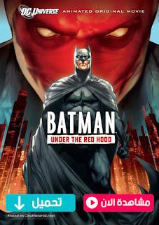 مشاهدة وتحميل فيلم باتمان Batman: Under the Red Hood 2010 مترجم
