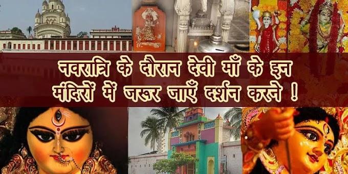 नवरात्रि के दौरान देवी माँ के इन मंदिरों में जरूर जाएँ दर्शन करने!
