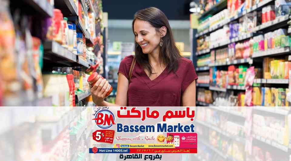 عروض باسم ماركت مصر الجديدة و الرحاب من 2 يوليو حتى 6 يوليو 2020