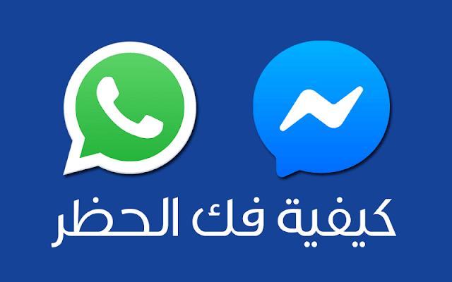 تحميل برنامج لفك حظر الواتس اب والفيس بوك ماسنجر مجانا