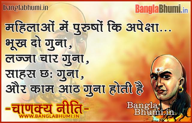 Chanakya Niti in Hindi Photo Free