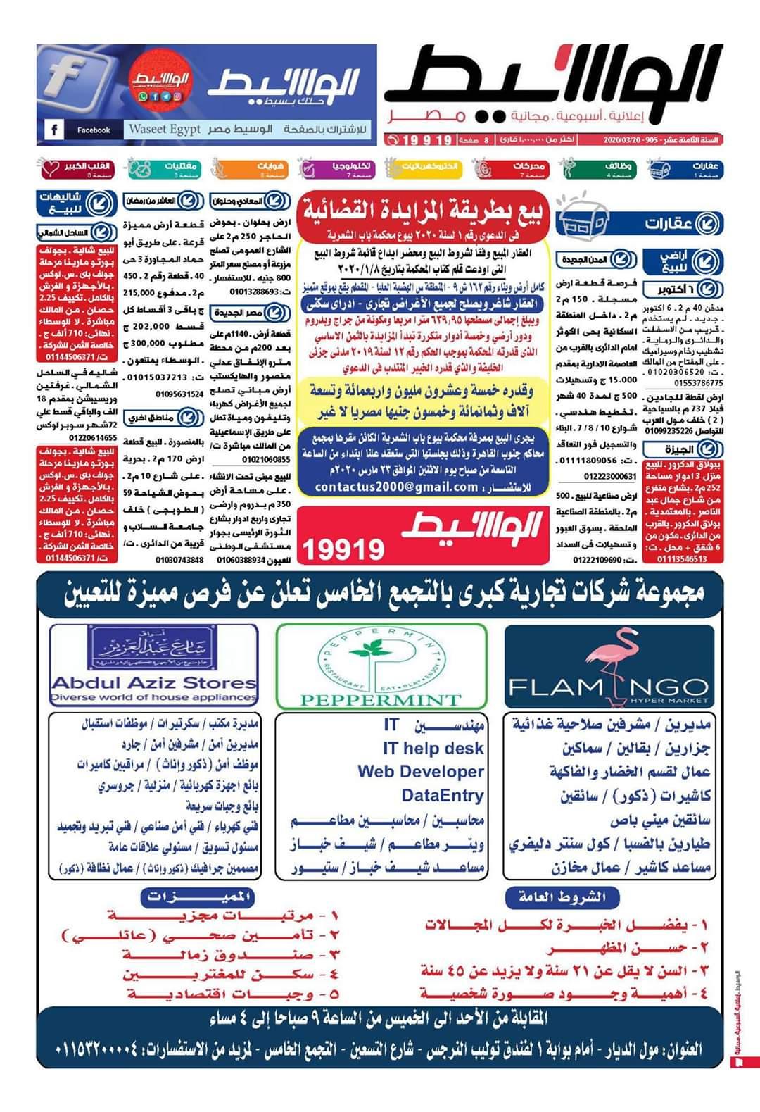 الوسيط وظائف واعلانات الوسيط الجمعة 20 مارس 2020