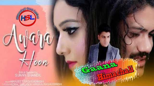Awara Hoon mp3 Song Download Manjeet Raghuwanshi ~ Gaana Himachali