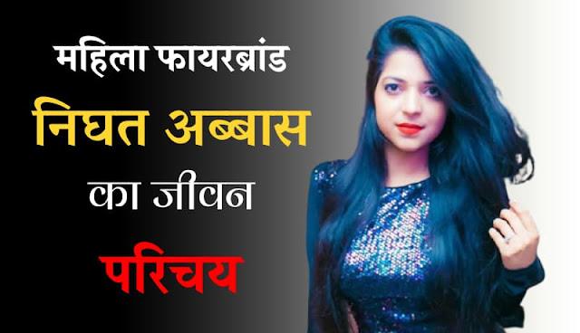 Nighat abbas biography in hindi, nighat abbas success life story in hindi
