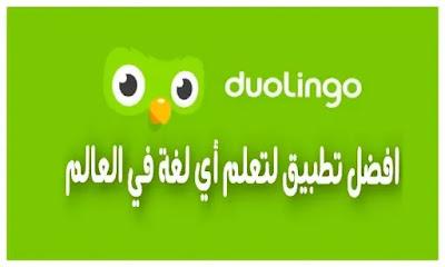 شرح تطبيق دوولينجو الرائع لتعلم الانجليزية واللغات الاخرى من الصفر الى الاحتراف مجانا