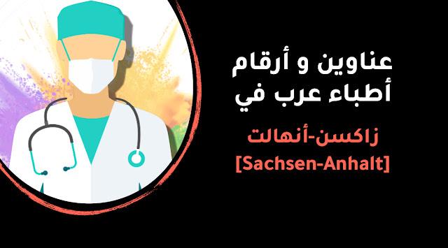 عناوين و أرقام أطباء عرب في زاكسن-أنهالت [Sachsen-Anhalt]