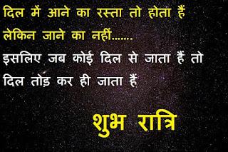hindi quotes good night