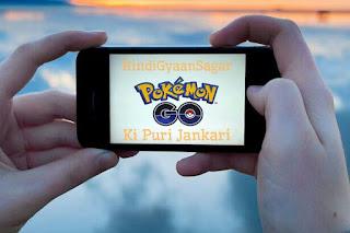 Pokemon Go Game Ki Puri Jankari