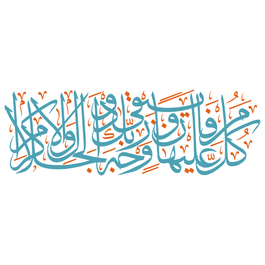kulun man ealayha fan arabic calligraphy illustration vector color quran islamic download free eps svg