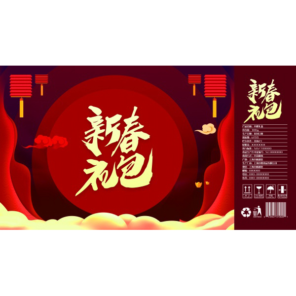 Chinese New Year Poster gift bag pattern design free PSD material