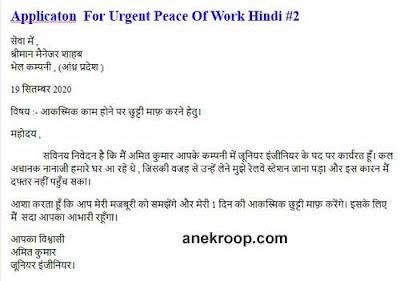 urgent peace of work ke liye application