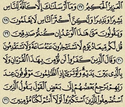 شرح وتفسير سورة سبأ Surah Saba (من الآية 23  إلى الآية 35 )