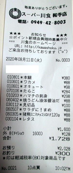 スーパー川食 鞍手店 2020/8/11 のレシート